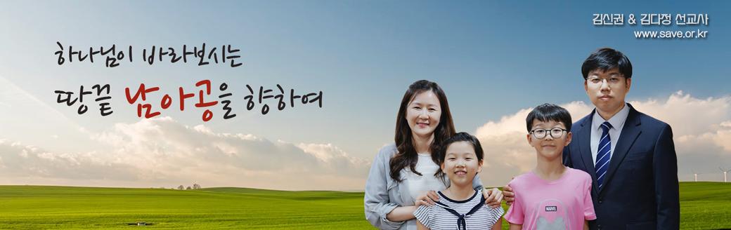 KPM 남아공 선교사 김신권/김다정 – 하나님이 바라보시는 땅끝 남아공을 향하여